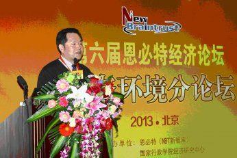 台湾亚特仕股份有限公司庄志忠博士应邀参加恩必特中国生态环境高层论坛